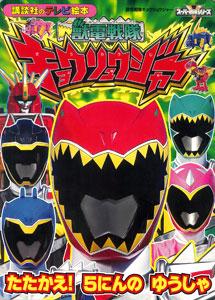 Kodansha TV Picture Book - Jyuden Sentai Kyoryuger: Tatakae! 5nin no Yuusha (BOOK)