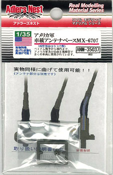 ANM-35037 1/35 US Army Car Antenna Base MX-6707(Back-order)(ANM-35037 1/35 アメリカ軍 車載アンテナベース MX-6707)