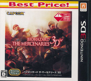 3DS Resident Evil: The Mercenaries 3D Best Price!(Back-order)