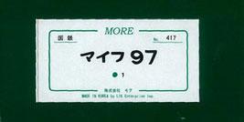 1/80:16.5mm 客車完成品 マイフ97 1[モア]《取り寄せ※暫定》