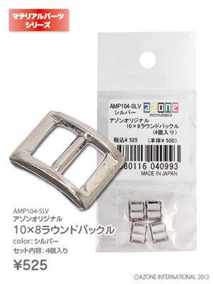 1/6 Doll Material Parts - Azone Original 10x8 Round Buckle SILVER(Back-order)(1/6ドール用マテリアルパーツ アゾンオリジナル 10×8ラウンドバックル シルバー)