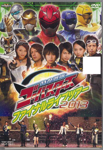 DVD Tokumei Sentai Go-Busters Final Live Tour 2013(Released)(DVD 特命戦隊ゴーバスターズ ファイナルライブツアー2013)