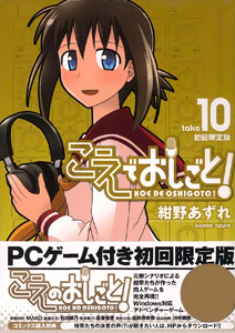 Koe de Oshigoto Vol.10 [First Release Limited Edition] (BOOK)(Released)(こえでおしごと! 10巻 初回限定版(書籍))