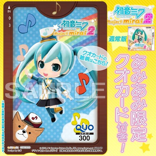 3DS [w/AmiAmi Exclusive QUO Card] Miku Hatsune Project mirai 2 Regular Edition(Released)