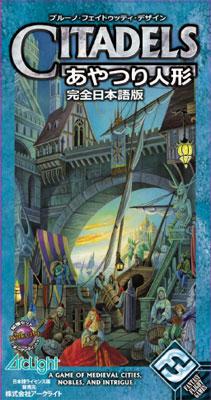 Card Game - Citadels (Completely Japanese Version)(Back-order)(カードゲーム あやつり人形 完全日本語版)