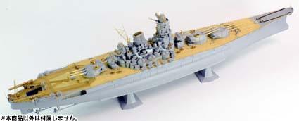 1/450 日本海軍 戦艦 大和 ディテールアップパーツセット(再販)[PONTOS MODEL]《07月予約》