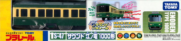 PlaRail S47 Sound Enoden 1000 Class Updated New Color(Released)(プラレール S47 サウンド江ノ電1000形更新色)