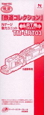 Tetsudou Collection TM-LRT03 TetsuColle Power Unit 3-continuous Car B(Back-order)(鉄道コレクション用 TM-LRT03 鉄コレ動力ユニット3連接車B)