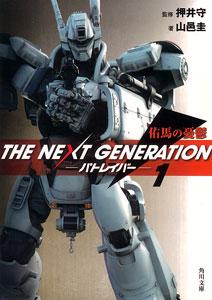 THE NEXT GENERATION PATRABOR (1) Yuma no Yuutsu (BOOK' Novel)(Released)(THE NEXT GENERATION PATRABOR(1) 佑馬の憂鬱(書籍・小説))