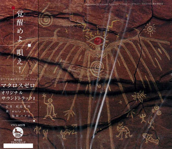 CD Macross Zero Original Soundtrack Vol.1(Back-order)(CD マクロス ゼロ オリジナルサウンドトラック 1)