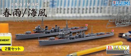 1/700 Toku EASY Series No.2 Japanese Navy Destroyer Harusame/Umikaze 2 Ship Set Plastic Model(Back-order)(1/700 特EASYシリーズ No.2 日本海軍駆逐艦 春雨/海風 2隻セット プラモデル)
