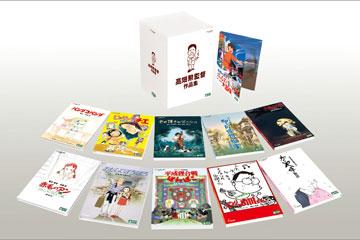 DVD 高畑勲監督作品集[ウォルト・ディズニー・スタジオ・ジャパン]《在庫切れ》