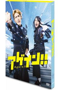 DVD アゲイン!![アニプレックス]《取り寄せ※暫定》