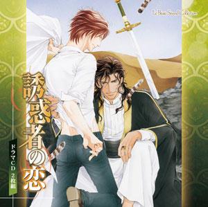 """CD Lebeau Sound Collection Drama CD """"Yuuwakusha no Koi"""" / Kosuke Toriumi' Yoshihisa Kawahara' Daisuke Hirakawa' Shinnosuke Tachibana' other(Back-order)"""