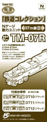 未使用品 TM-07R 鉄道コレクション用動力ユニット 17m級用B 《02月予約》 トミーテック 定番から日本未入荷 再販