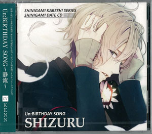 "CD Shinigami Kareshi Series Shinigami Date CD vol.8 ""Un:BIRTHDAY SONG -Shizuru-"" / KENN(Back-order)(CD 死神彼氏シリーズ 死神デートCD vol.8『Un:BIRTHDAY SONG -静流-』 / KENN)"