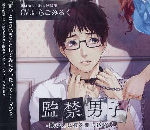 CD Kankin Danshi Bangai-hen -Ai yue ni Kare wo Tojikomete- / Ichigo Milk(Back-order)(CD 監禁男子 番外編 -愛ゆえに彼を閉じ込めて- / いちごみるく)