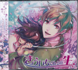 """CD Drama CD """"Kyouichi-kun to no Isshou"""" / Seiichiro Yamashita(Back-order)(CD ドラマCD「きょういちくんとの一生」 / 山下誠一郎)"""