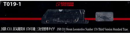 T019-1 C11 3次型標準タイプ(再販)[ロクハン]【送料無料】《06月予約※暫定》
