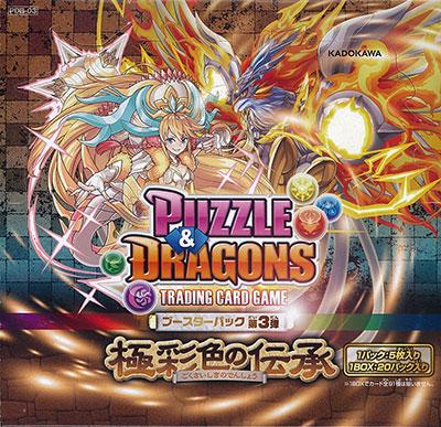 (New Item w/ Box Damage)Puzzle & Dragons TCG - Booster Pack Vol.3 Gokusaishoku no Denshou 20Pack BOX(Released)(パズル&ドラゴンズTCG ブースターパック 第3弾 極彩色の伝承 20パック入りBOX)