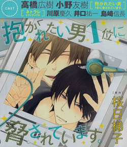 """CD Drama CD """"Dakaretai Otoko No.1 ni Odosareteimasu. """" First Press Limited Edition LocaBus Chikan Set / Yuki Ono' Hiroki Takahashi(Released)"""
