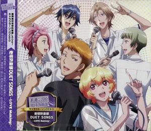 CD Cute High Earth Defense Club LOVE! Character Song CD (3) Chikyuu Bouei-bu SONGS -LOVE Making!-(Back-order)(CD 美男高校地球防衛部LOVE!キャラクターソングCD(3) 地球防衛部 SONGS-LOVE Making!-)