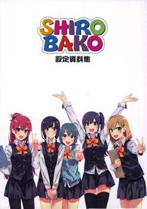 SHIROBAKO Setting Material Collection (BOOK)(Released)(SHIROBAKO 設定資料集(書籍))
