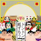 TonTon Paper Sumo Wrestling(Back-order)(とんとん紙すもう)