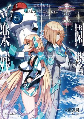 Rakuen Tsuihou 2.0: Rakuen Zankyou Godspeed You (BOOK)(Released)(楽園追放 2.0:楽園残響 -Godspeed You-(書籍))