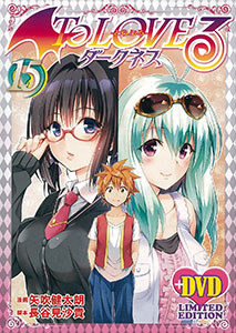 To Love-Ru Darkness Vol.15 Limited Edition w/Anime DVD (BOOK)(Released)(To LOVEる-とらぶる-ダークネス 第15巻 アニメDVD付限定版(書籍))