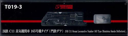 【特別セール品】 T019-3 T019-3 国鉄C11蒸気機関車 165号機タイプ(門デフ)(再販)[ロクハン]【送料無料】《06月予約※暫定》, お返し ギフト専門店 しきたり美人:cb3ea482 --- canoncity.azurewebsites.net