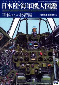 Model Art 2015 Oct. Extra Issue Illust de Miru Nihon Rikukaigun-ki Daizukan Reisen Hoka no Himitsu Hen (MAGAZINE)(Released)(モデルアート 2015年10月号増刊 イラストで見る日本陸海軍機大図鑑 零戦ほかの秘密編(雑誌))