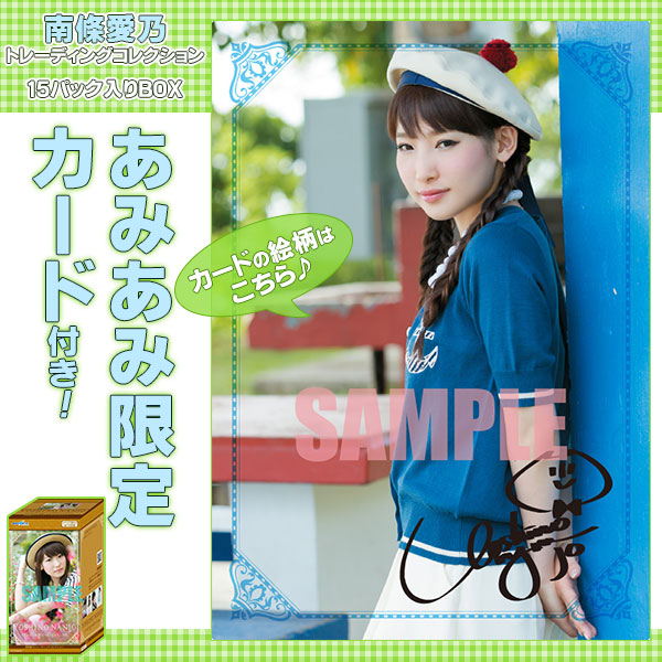 [AmiAmi Exclusive Bonus] Yoshino Nanjo Trading Collection 15Pack BOX (w/AmiAmi Exclusive Card)(Released)(【あみあみ限定特典】南條愛乃 トレーディングコレクション 15パック入りBOX(あみあみ限定カード 付))