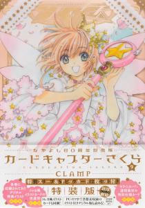 なかよし60周年記念版 カードキャプターさくら 9巻 特装版(書籍)(Nakayoshi 60th Anniversary Edition Cardcaptor Sakura Vol.9 Special Package Edition (BOOK)(Released))