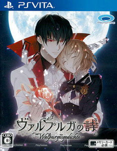 [Bonus] PS Vita Walpurga no Uta (w/Initial Production Bonus: New Original Special Drama CD)(Released)(【特典】PS Vita ヴァルプルガの詩(初回生産分特典:録り下ろしスペシャルドラマCD 付))