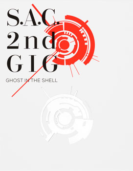 BD 攻殻機動隊S.A.C. 2nd GIG Blu-ray Disc BOX:SPECIAL EDITION 特装限定版[バンダイビジュアル]【送料無料】《取り寄せ※暫定》