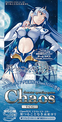 ChaosTCG エクストラブースター 果つることなき未来ヨリ 6パック入りBOX(Chaos TCG - Extra Booster Hatsuru Kotonaki Mirai Yori 6Pack BOX(Released))