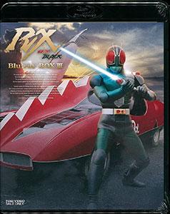 BD 仮面ライダーBLACK RX Blu-ray BOX 3[東映]《取り寄せ※暫定》