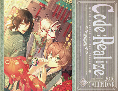 Code: Realize - 2016 Desktop Calendar(Released)(Code:Realize カレンダー 2016 卓上型)