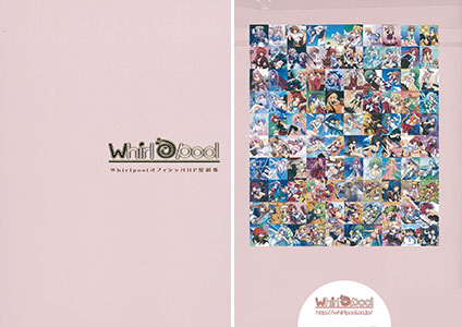 Whirlpool オフィシャルHP壁紙集(書籍)(Whirlpool Official HP Wallpaper Collection (BOOK)(Released))