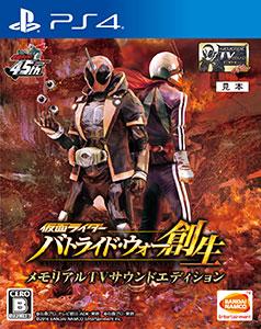[Bonus] PS4 Kamen Rider Battride War Genesis Memorial TV Sound Edition(Released)(【特典】PS4 仮面ライダー バトライド・ウォー 創生 メモリアルTVサウンドエディション)