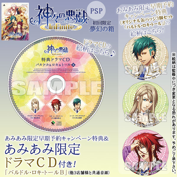 [AmiAmi Exclusive Bonus][Bonus] PSP Kamigami no Asobi InFinite First Press Limited Mugen no Hako(Released)(【あみあみ限定特典】【特典】PSP 神々の悪戯 InFinite 初回限定 夢幻の箱)
