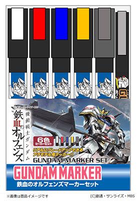 Gundam Marker - Mobile Suit Gundam: Iron-Blooded Orphans Marker Set(Released)(ガンダムマーカー 鉄血のオルフェンズマーカーセット)