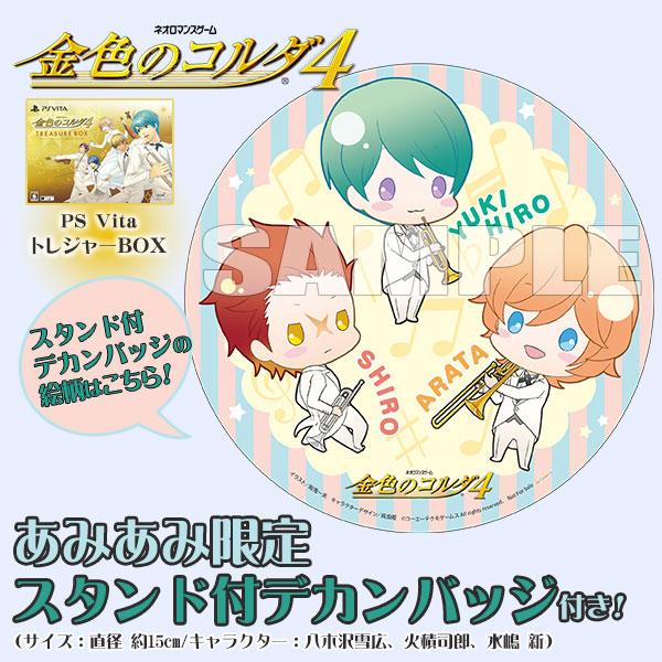 【あみあみ限定特典】【特典】PS Vita 金色のコルダ4 トレジャーBOX([AmiAmi Exclusive Bonus][Bonus] PS Vita La Corda d'Oro 4 Treasure BOX(Released))