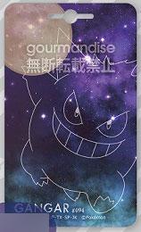 ポケットモンスター ICカードケース ゲンガー(POKE-532F)(Pokemon - IC Card Case: Gengar (POKE-532F)(Released))