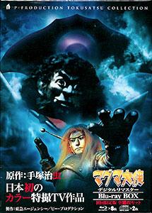 BD マグマ大使 Blu-ray BOX 初回限定版 (Blu-ray Disc)[キングレコード]【送料無料】《在庫切れ》