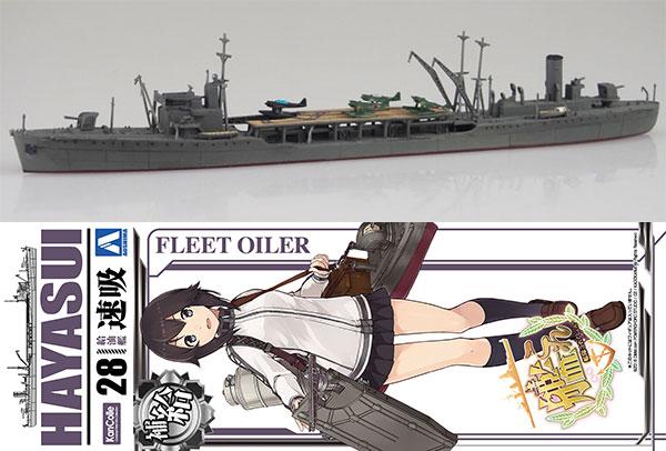 1/700 Kantai Collection Plastic Model 28. Kanmusu Fuel Ship Hayasui(Back-order)(1/700 艦隊これくしょん プラモデル 28 艦娘 給油艦 速吸)