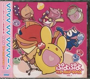 CD Puyo Puyo Vocal Tracks Vol.3(Back-order)(CD ぷよぷよ ヴォーカルトラックス Vol.3)