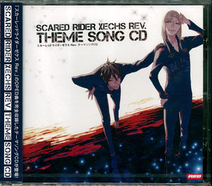 CD Scared Rider Xechs Rev. Theme Song CD / Takt Kirisawa (Mamoru Miyano)' Hijiri Mutsuki (KENN)(Released)(CD スカーレッドライダーゼクス Rev. テーマソングCD / 霧澤タクト(CV.宮野真守)、無月ヒジリ(CV.KENN))