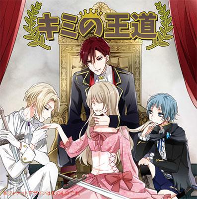 CD Drama CD Kimi no Oudou / Atsushi Abe' Arthur Lounsbery' Ayano Yukiyo' Chafurin(Back-order)(CD ドラマCD キミの王道 / 阿部敦、ランズベリー・アーサー、雪代綾乃、茶風林)